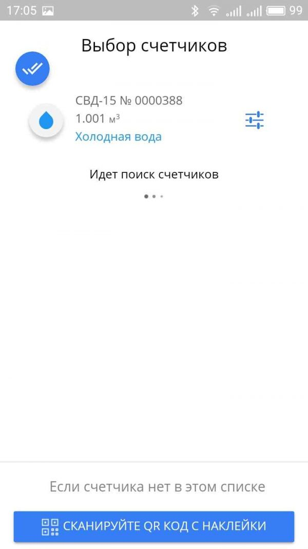 android prilojenie dlyz shetchika vody elehant 2