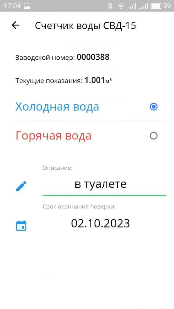 android prilojenie dlyz shetchika vody elehant 4